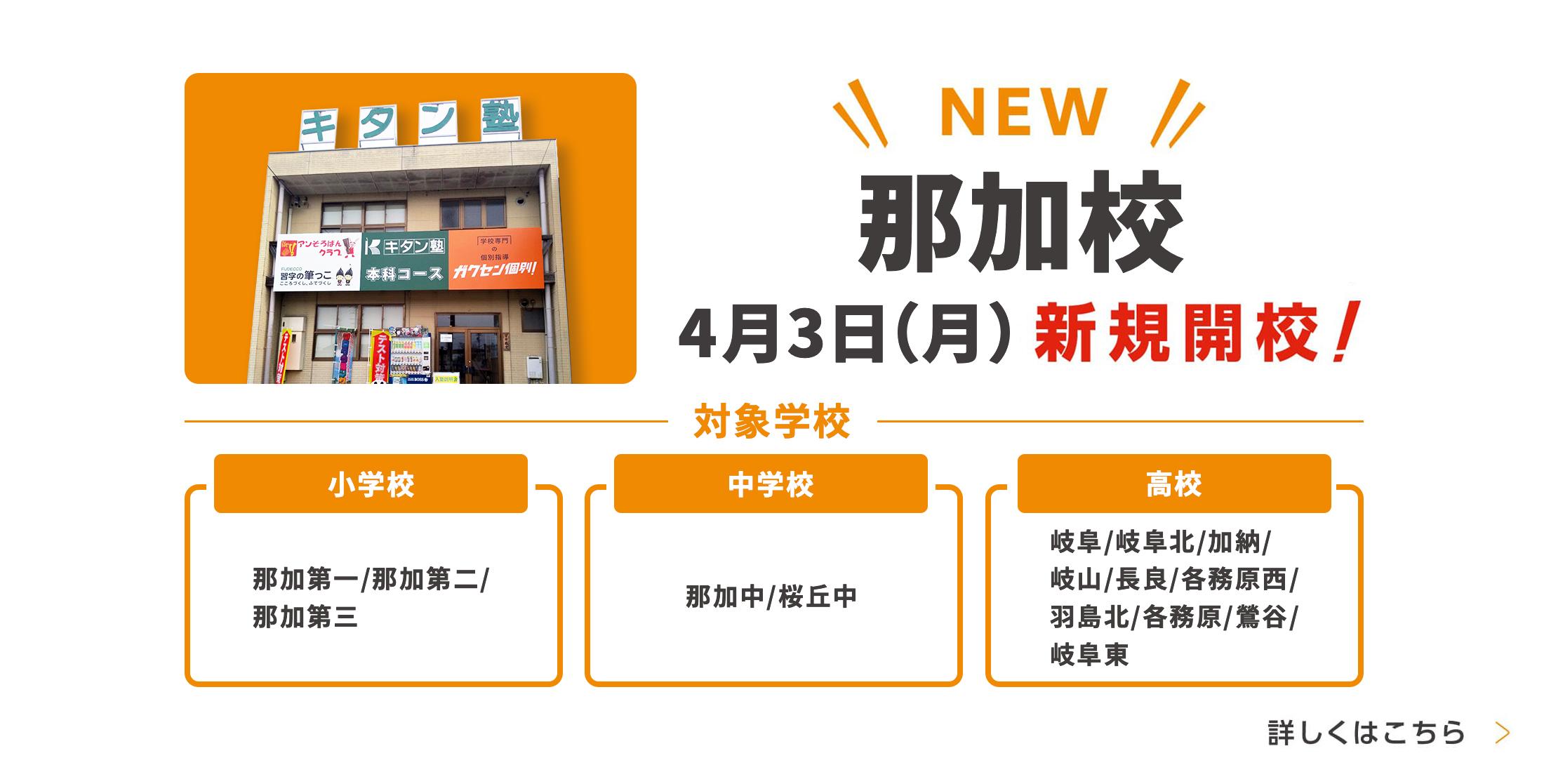 岐阜大学前校10月1日(金)新規開設!