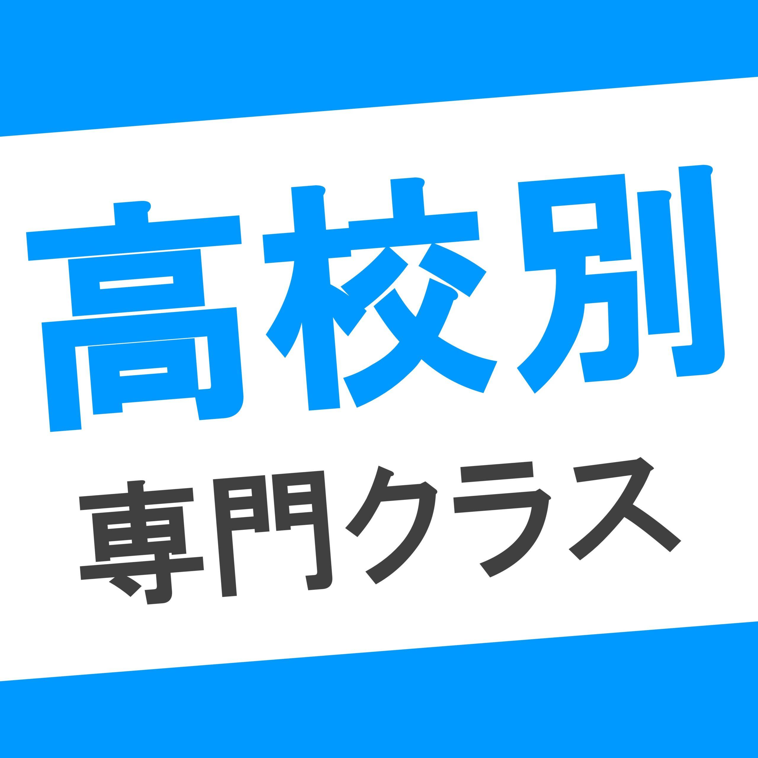 岐阜大学前校 高校別専門クラス