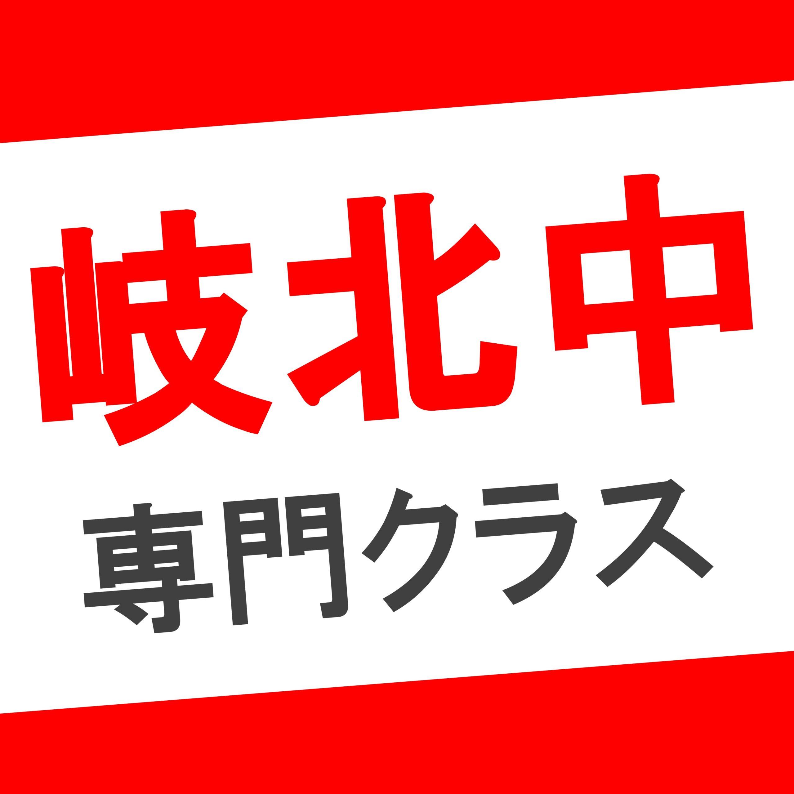 岐阜大学前校 岐北中専門クラス