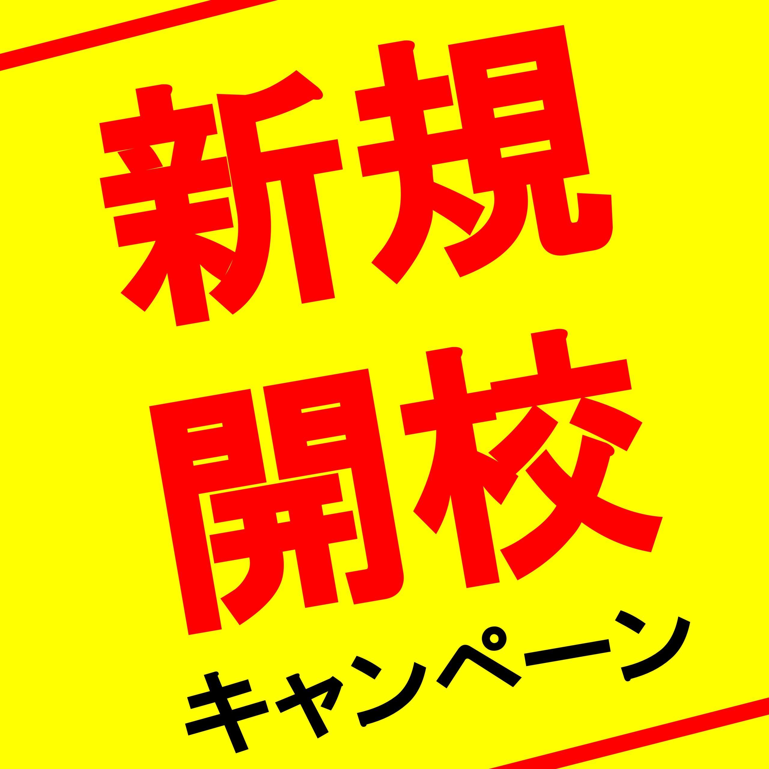 岐阜大学前校 新規開校キャンペーン