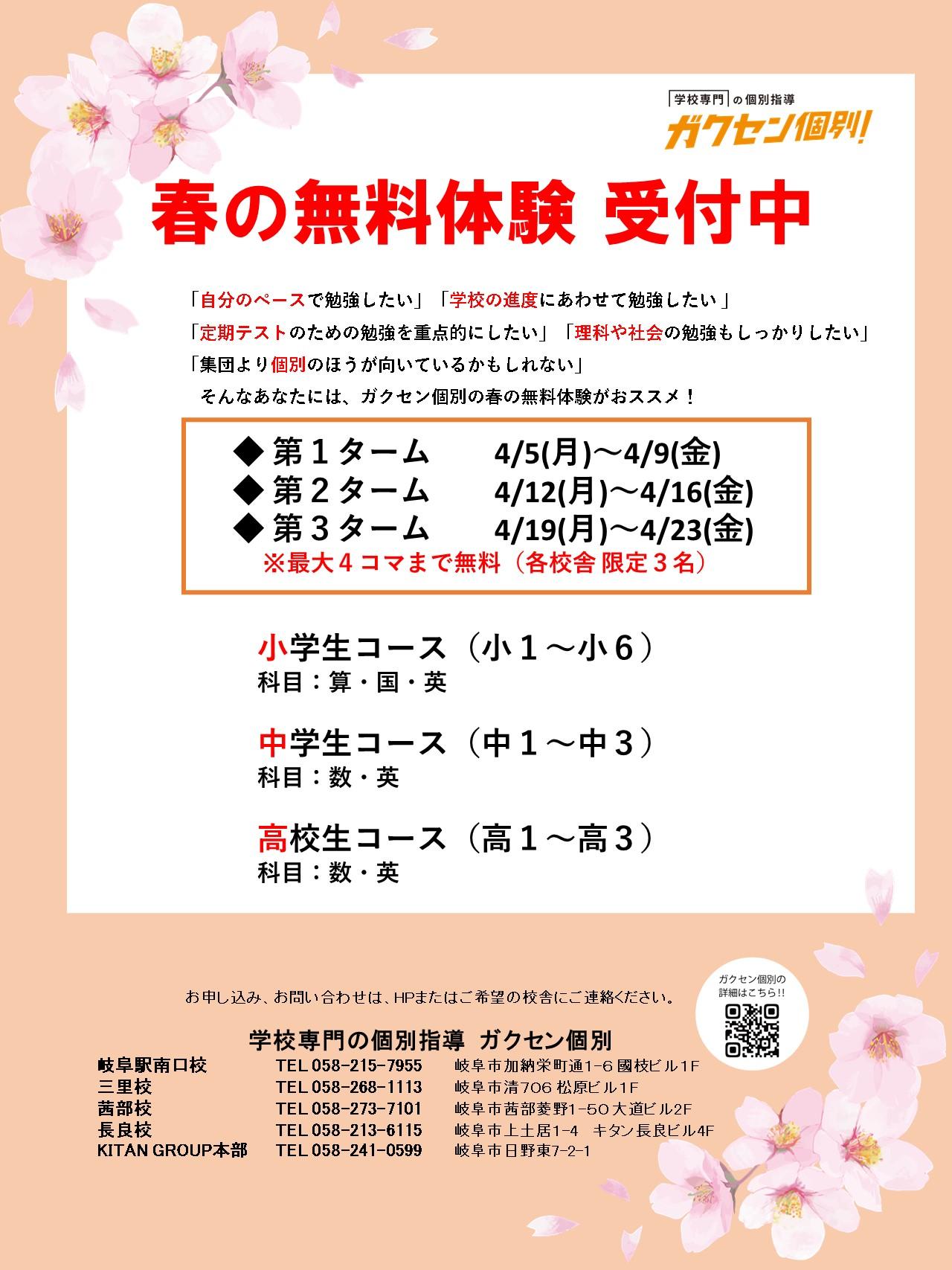 春の無料体験 受付中!