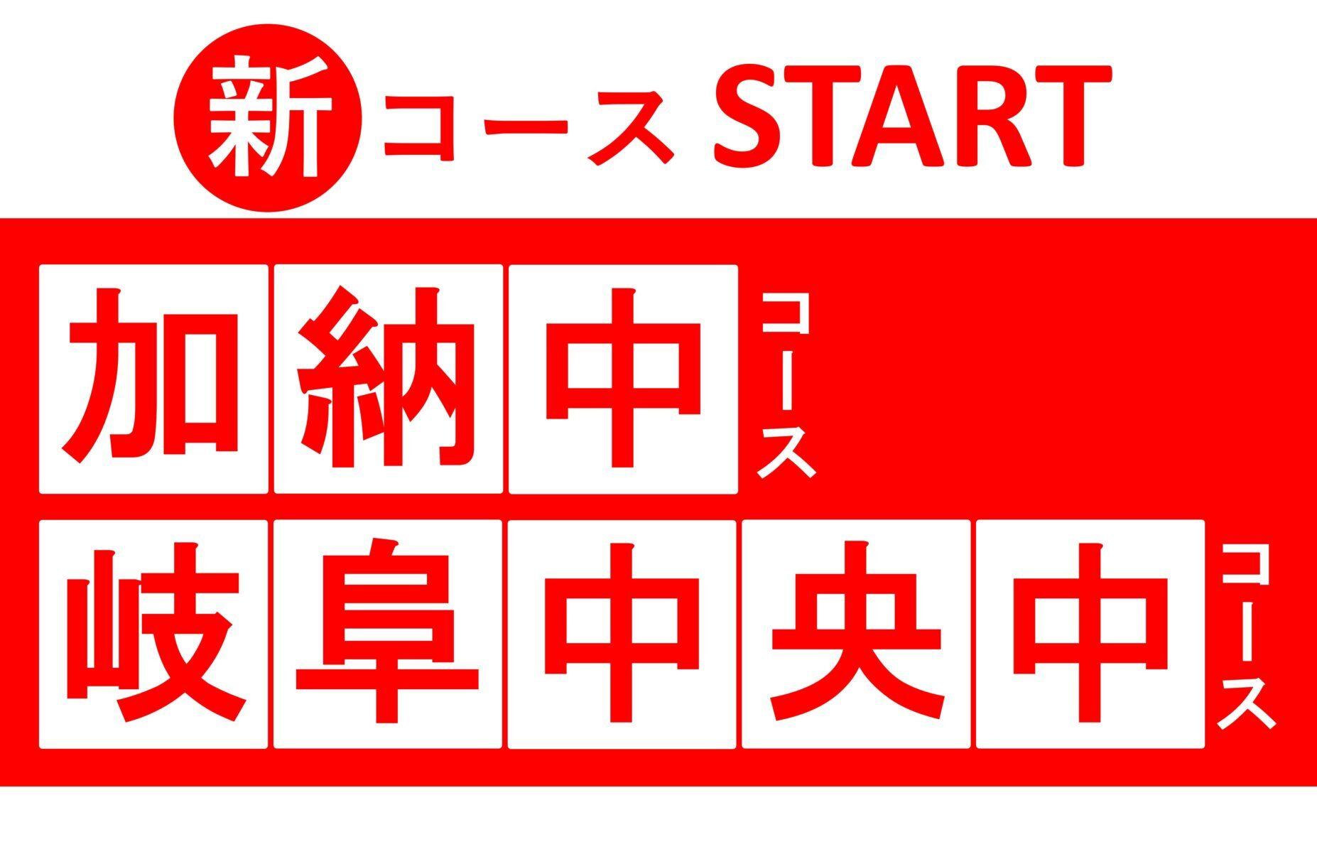 加納中・岐阜中央中コース START