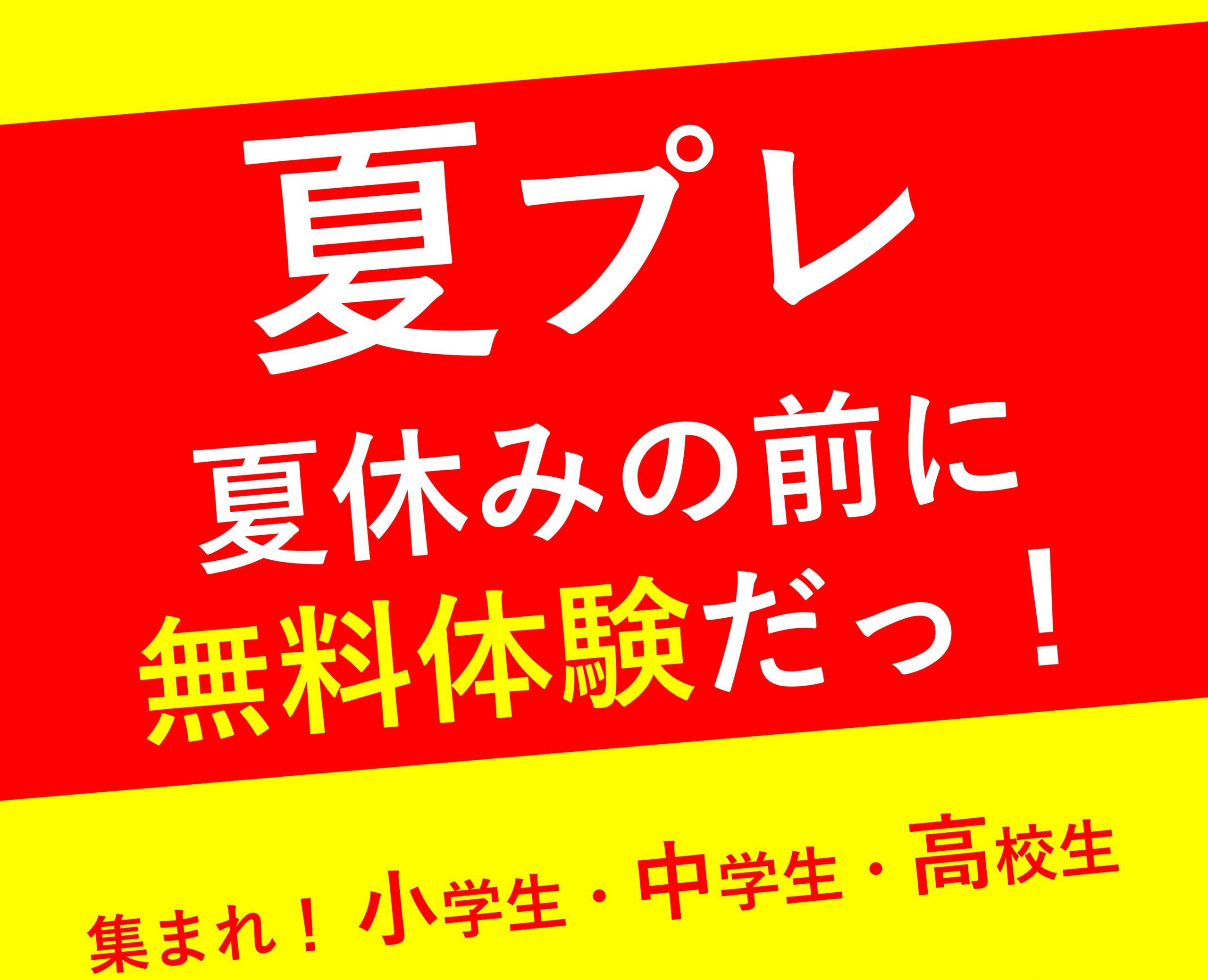 夏の無料体験「夏プレ」&夏期講習受付スタート!