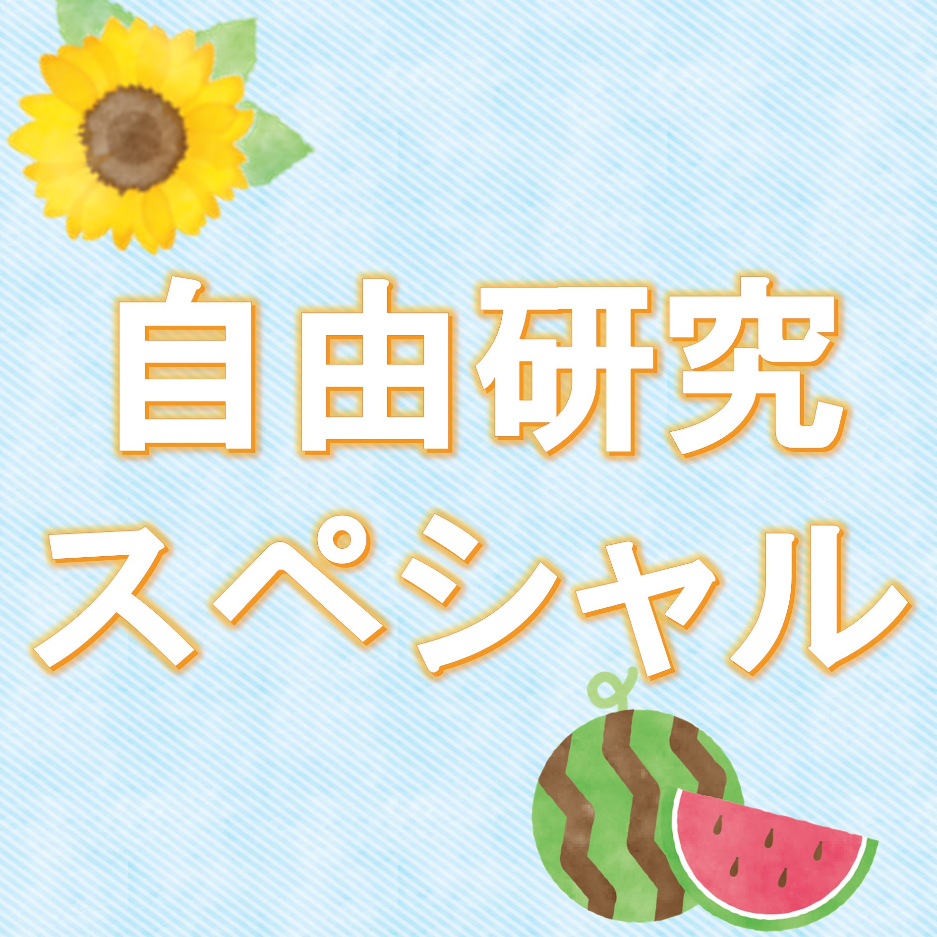 集まれ!小学生 自由研究スペシャル